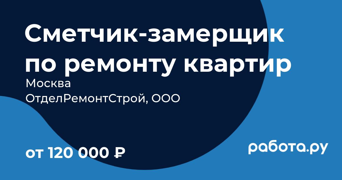 Сметчик удаленная работа вакансии москва отзывы об удаленной работе на дому с тинькофф