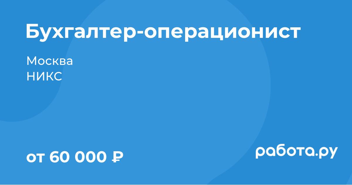 Работа в москве вакансии бухгалтер удаленная работа фриланс поиск людей