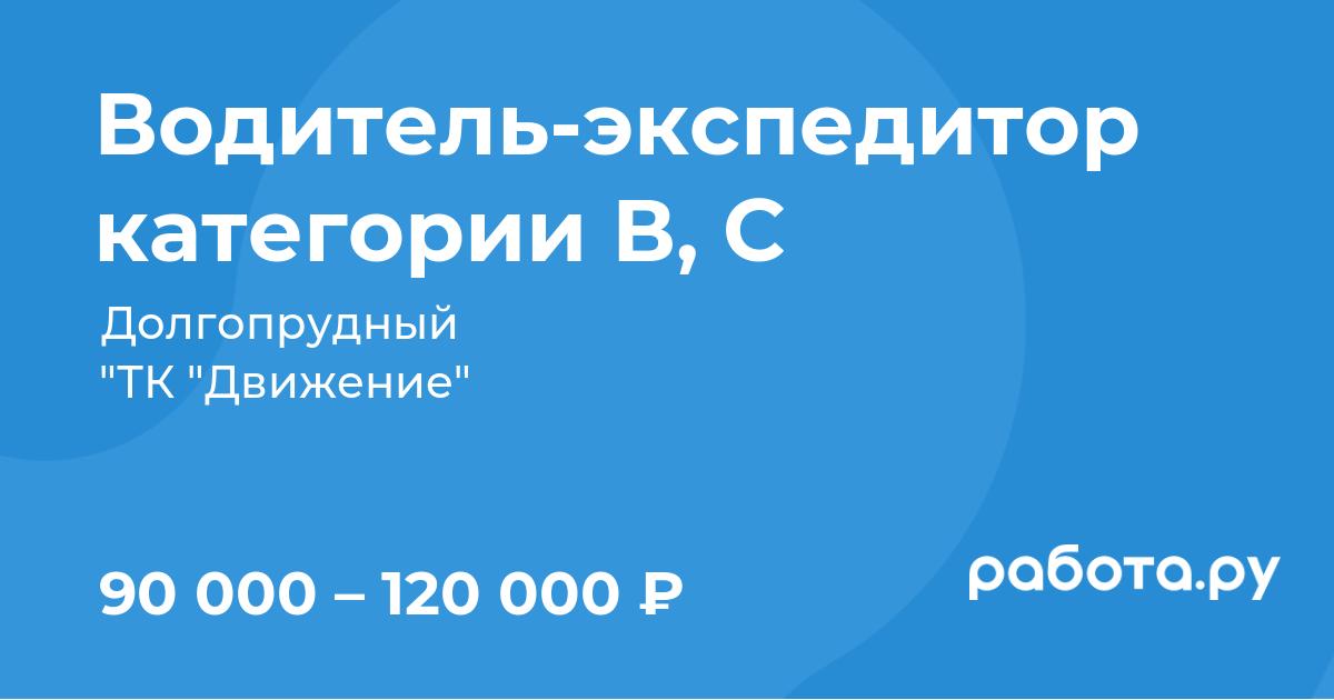 Работа для водителей предпенсионного возраста в москве пенсионный плюс вклад в сбербанке плюсы и минусы