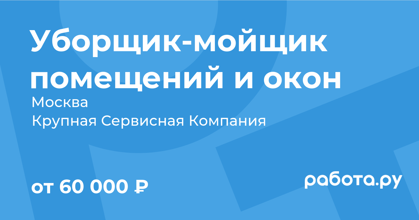Вакансия Уборщик-мойщик помещений и окон в Москве с