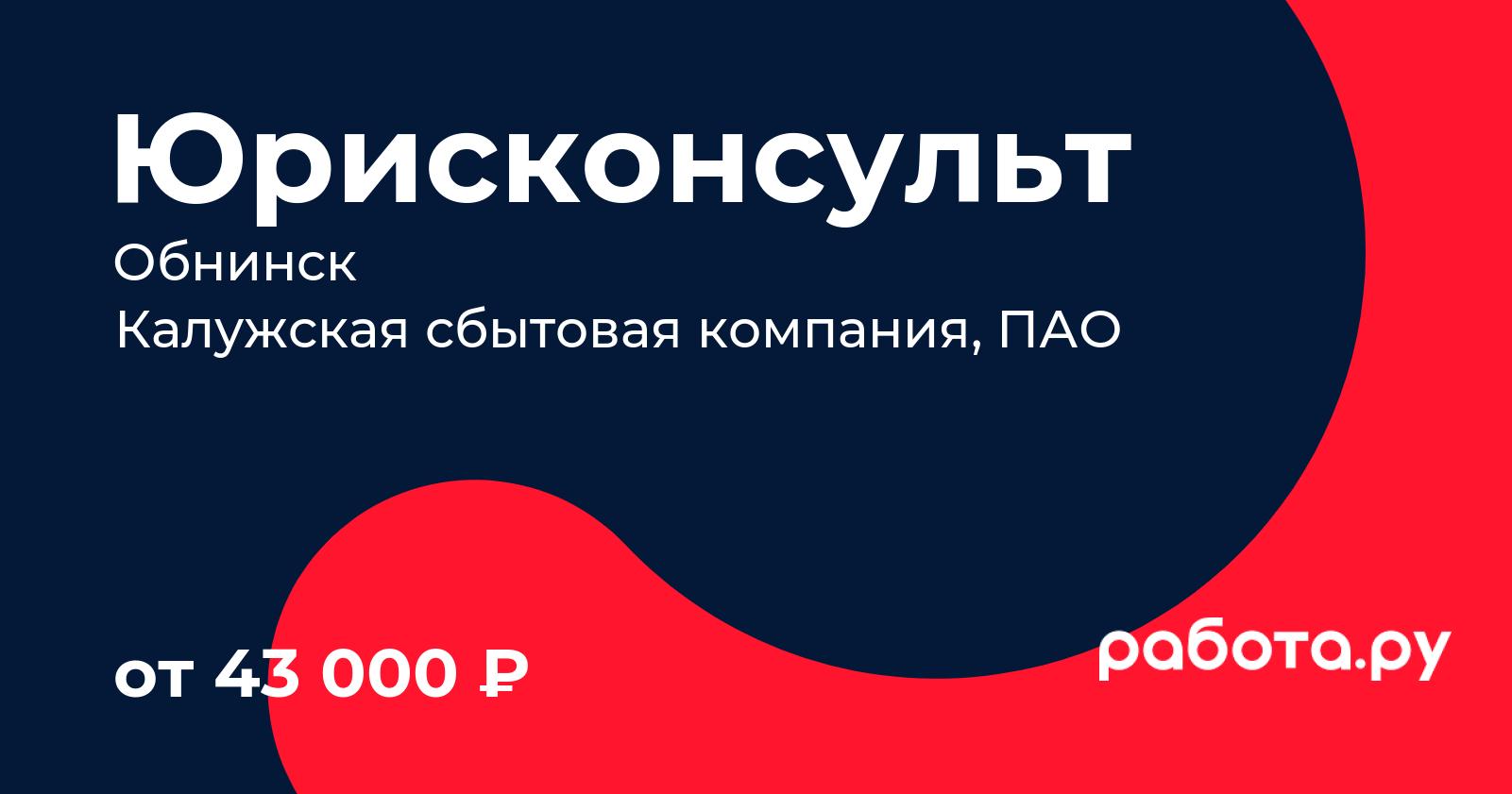 Калужская сбытовая компания обнинск официальный сайт книги скачать бесплатно создание сайтов