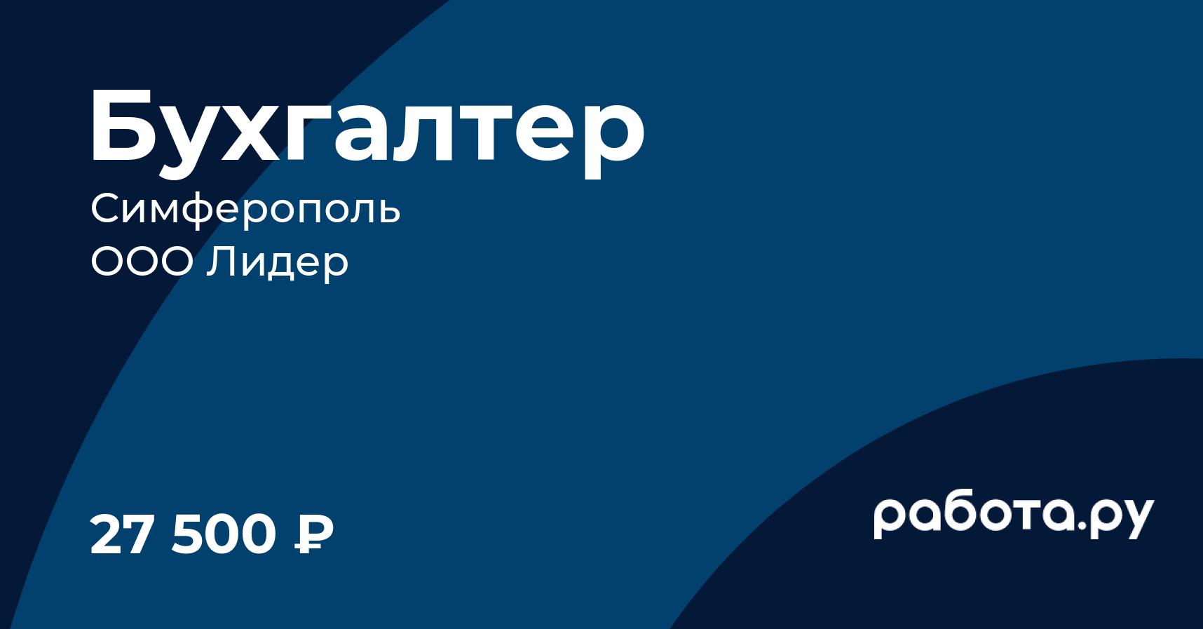 Главный бухгалтер вакансии симферополь у ип на патенте бухгалтер