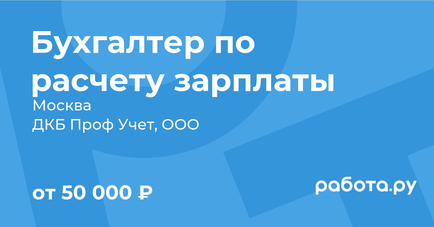 Вакансии бухгалтеров в москве удаленная работа редактор вакансии удаленная работа