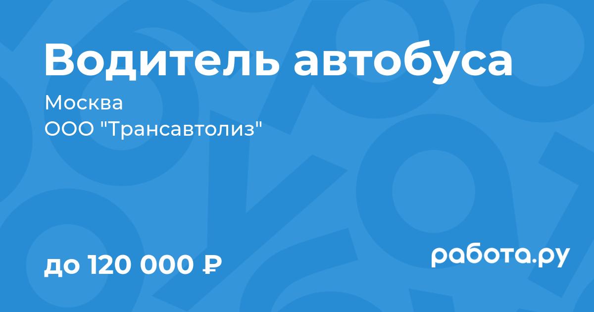 Вакансии удаленной работы москва удаленная работа в интернете на анкетах