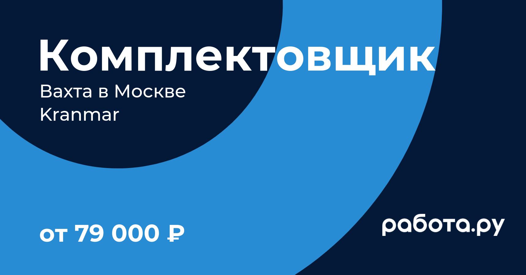 Фотомониторинг вакансии в москве