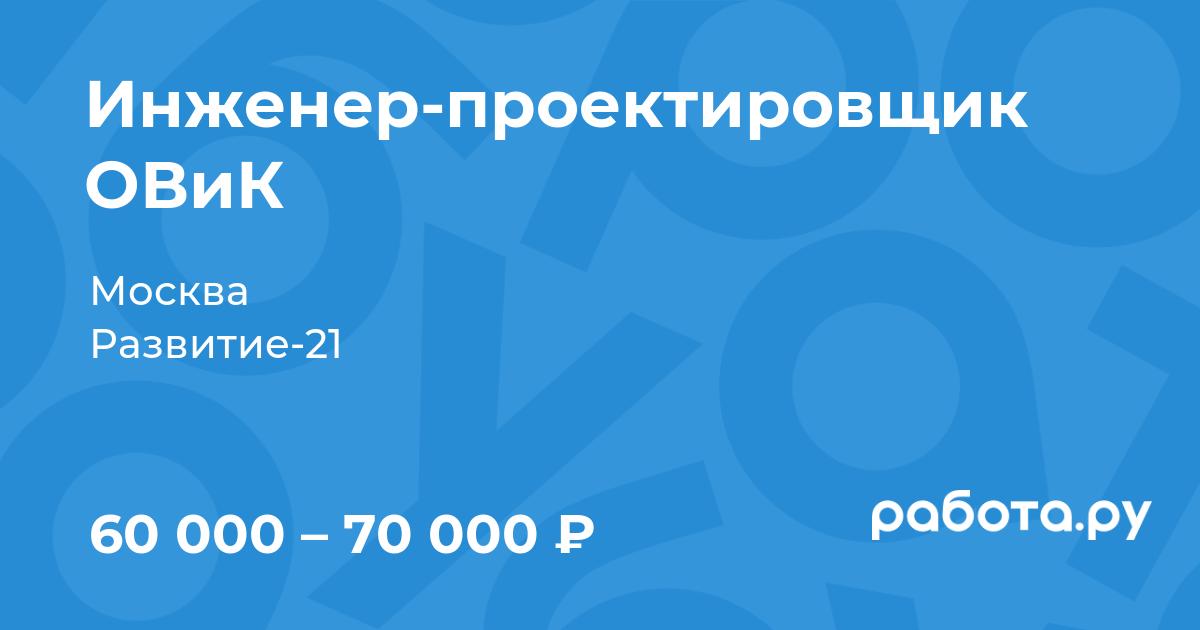 Удаленная работа инженером в москве вакансии работа удаленного доступа юрист