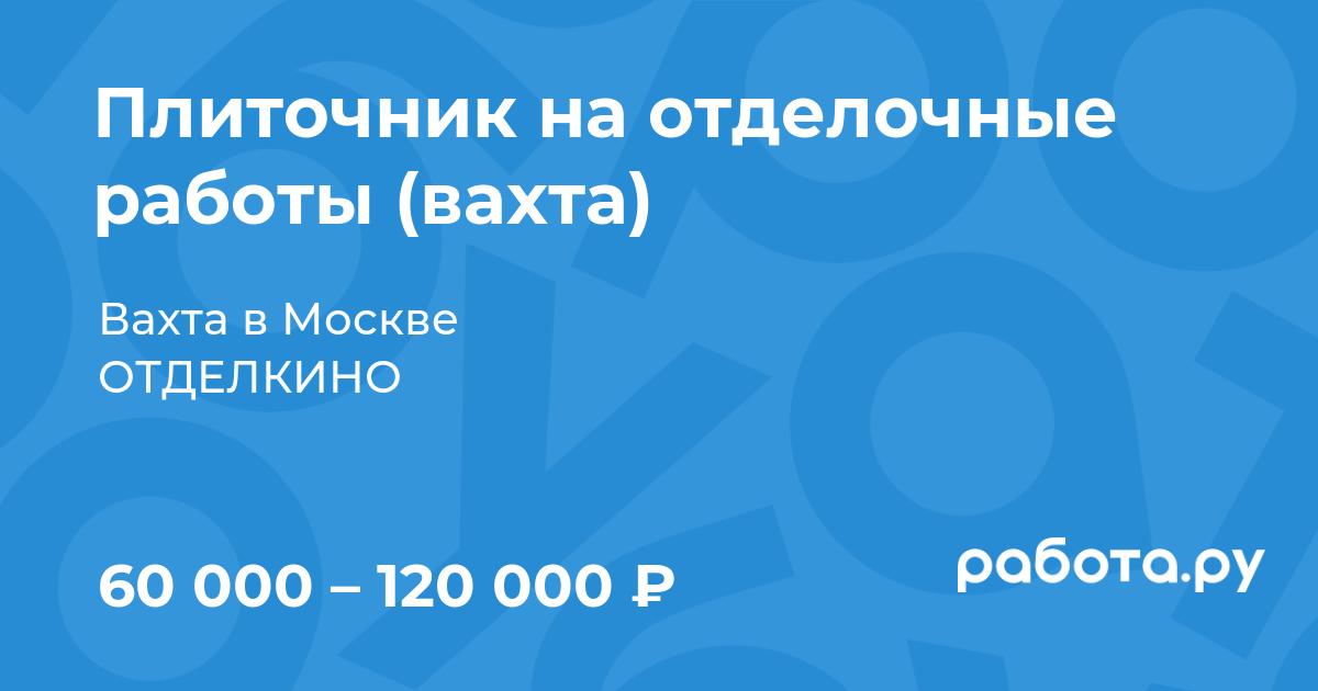 Удаленные работы в москве какой фриланс лучше