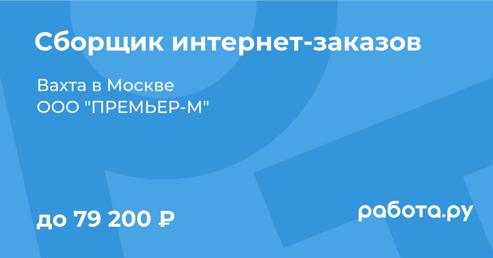 Работа удаленно через интернет вакансии в москве как зарабатывать фрилансом дизайнеру