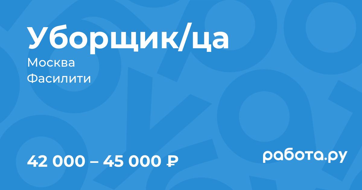 Работа в москве для женщин от прямых работодателей удалённо freelancer bot