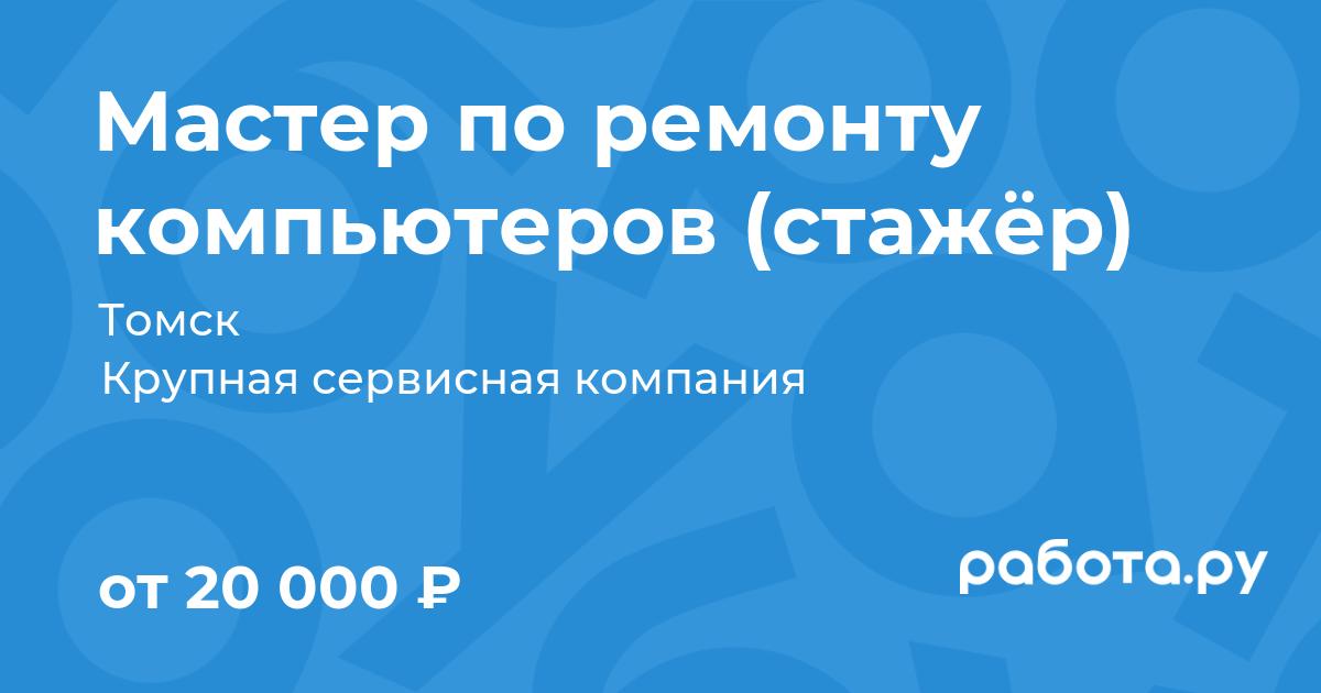 Работа с ежедневной оплатой в красноярске для девушек заработать онлайн морозовск