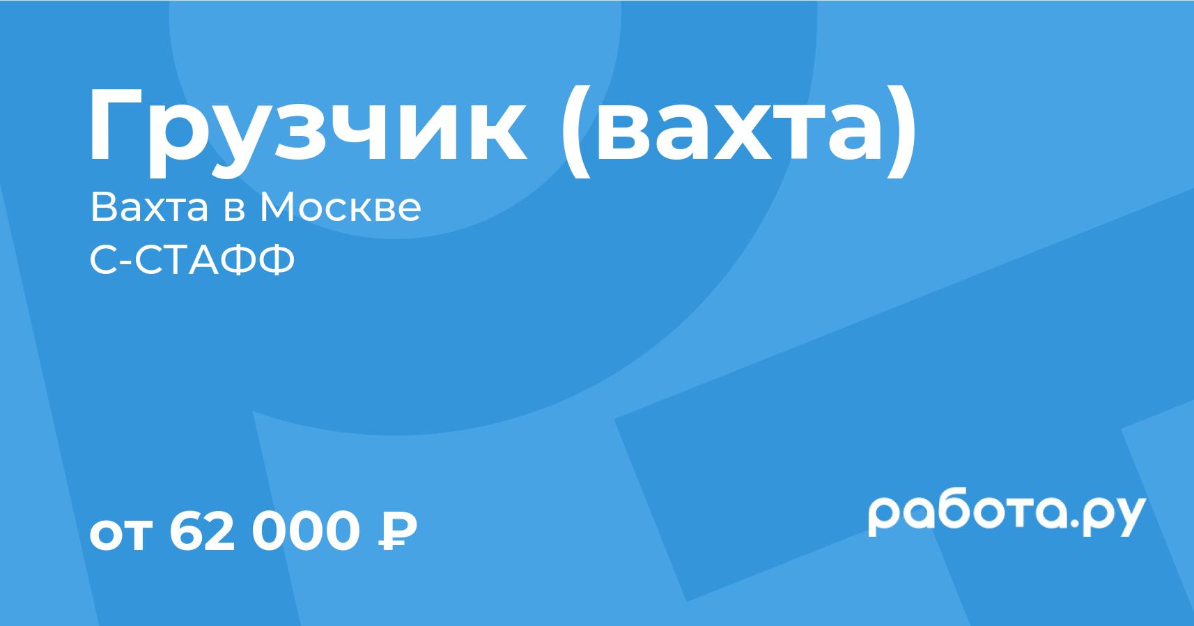 Вакансия Грузчик (вахта) в Москве с зарплатой 62 000 руб