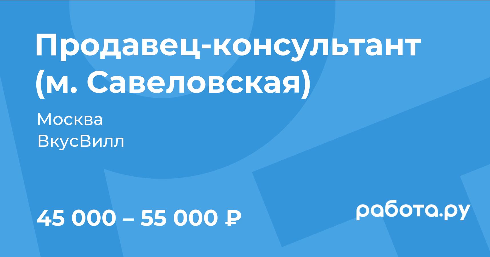 Вакансия Продавец-консультант (м. Савеловская) в Москве с