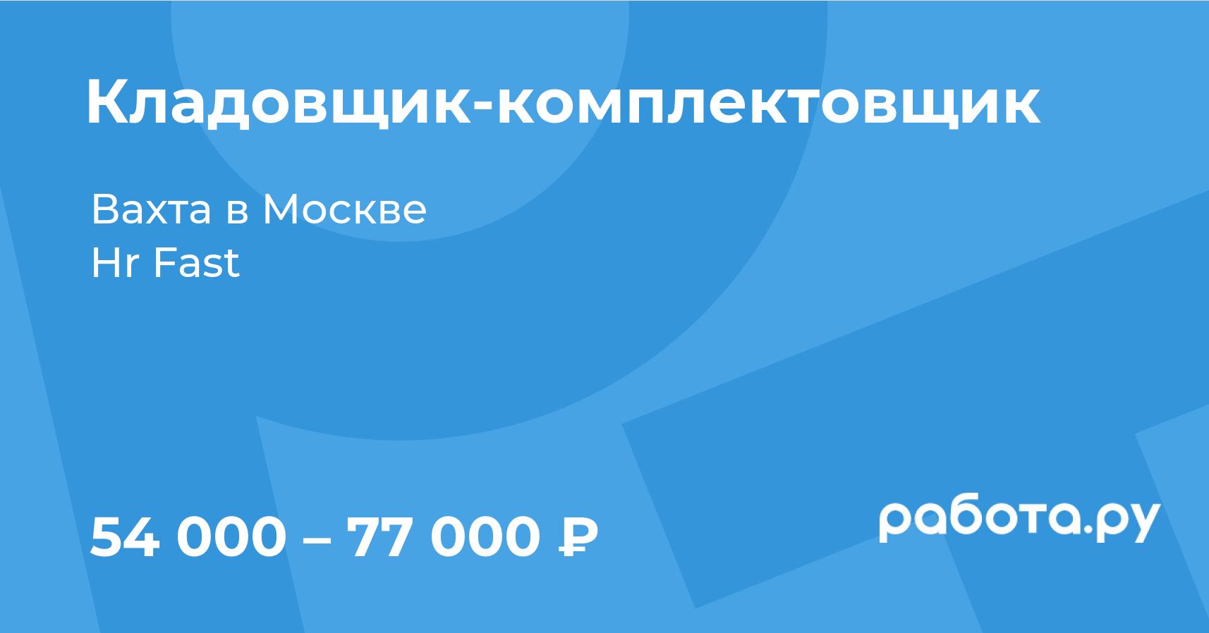 Вакансия Кладовщик-комплектовщик в Москве с зарплатой 77