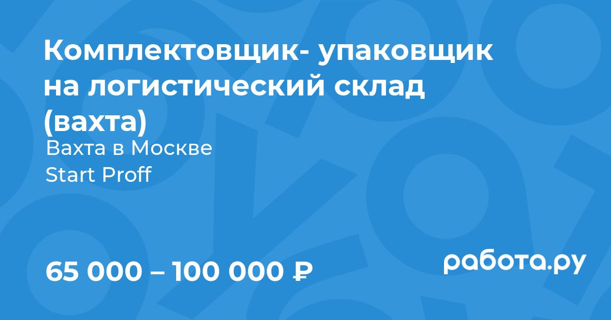 Вакансия Комплектовщик- упаковщик на логистический склад