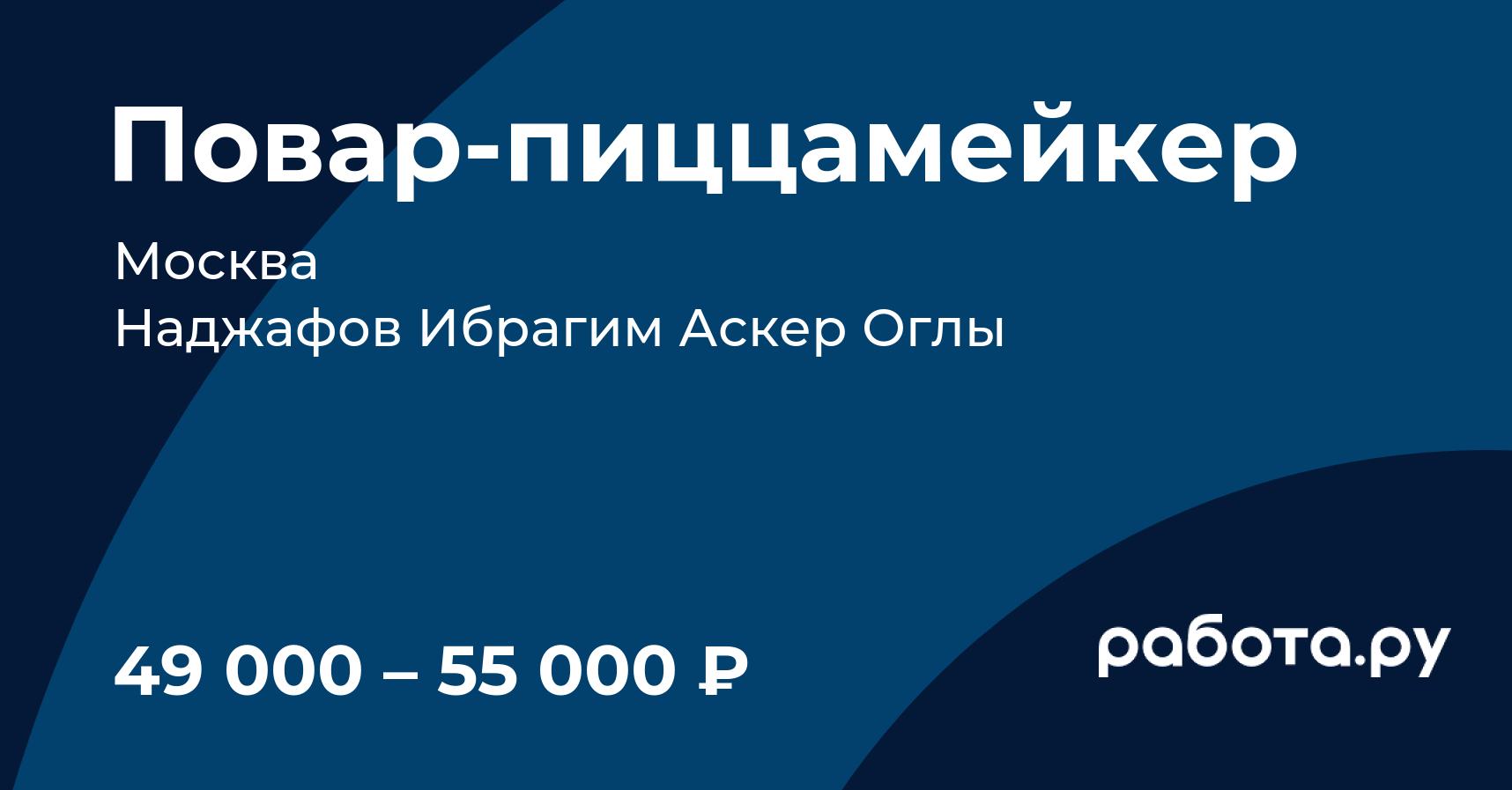 Вакансия Повар-пиццамейкер в Москве с зарплатой 55 000 руб