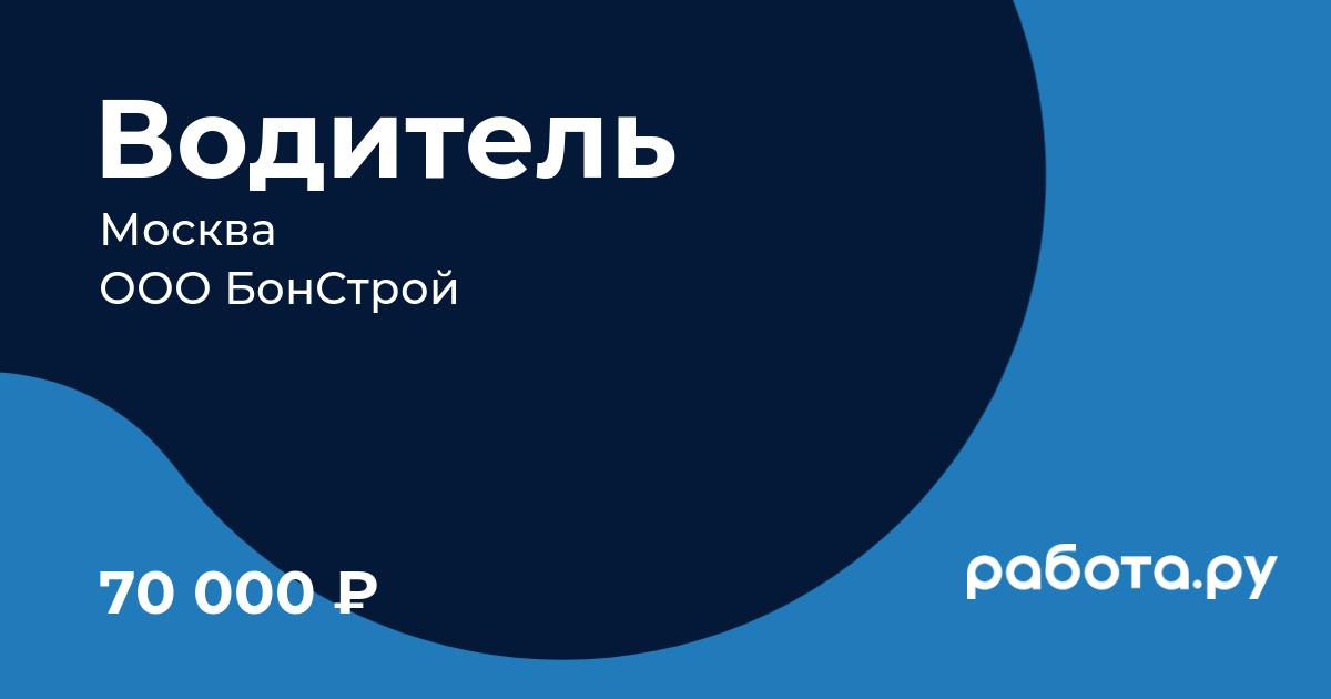 Работа для водителей предпенсионного возраста в москве получить средства накопительной пенсии