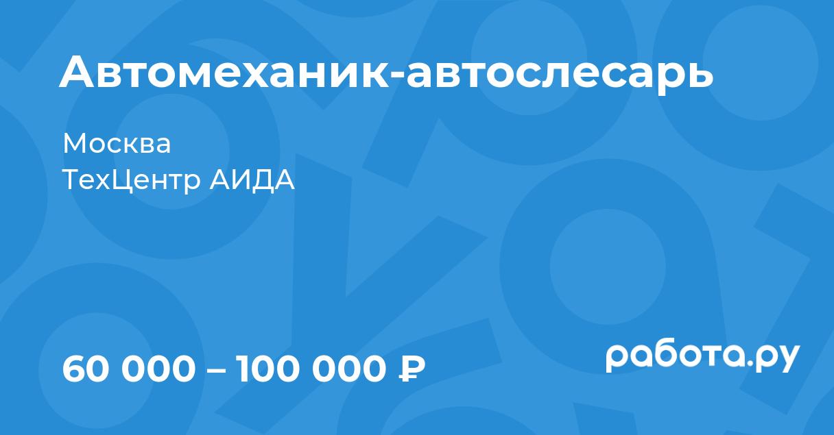 Работа в автосалоне в москве вакансии от прямых работодателей автосалон в москве 24 часа