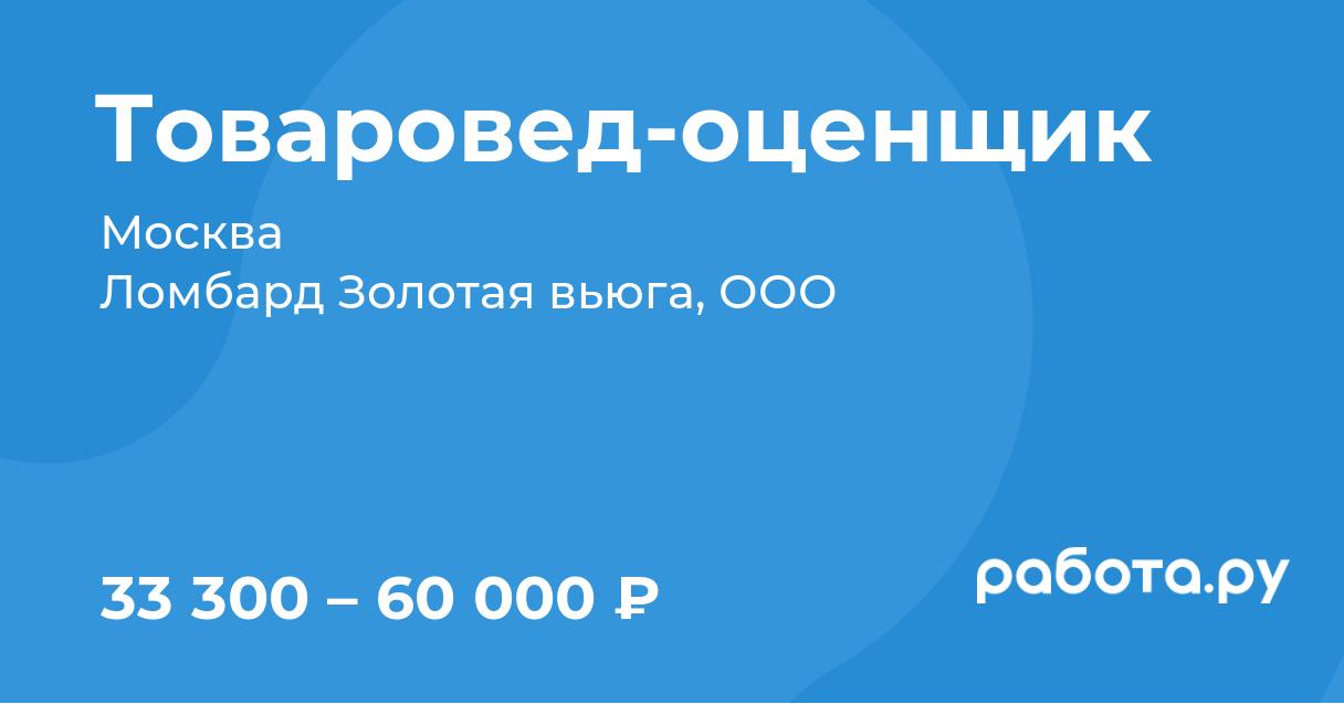 Вакансии в ломбарде в москве с опытом как узнать что машина не в залоге и не кредитная