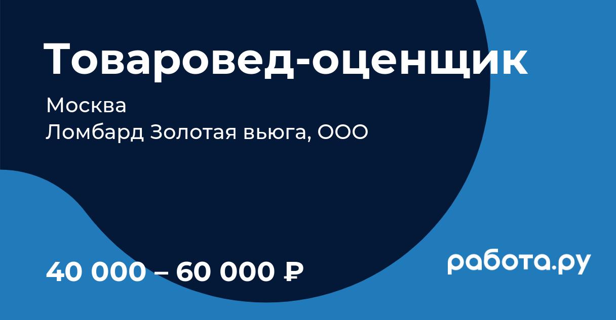 Вакансии оценщик в ломбард москва автосалон аа моторс москва отзывы