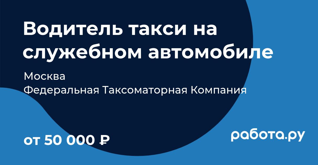Вакансии авто компании москва без залога автосалон ниссан автомир в москве