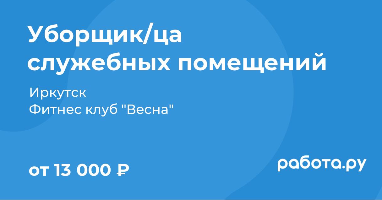 Работа в ночном клубе вакансии иркутск лучший клуб москвы 2020 ночной