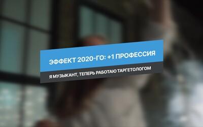 Эффект 2020-го: +1 профессия
