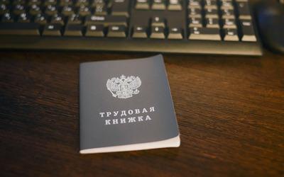 7 марта вступил в силу закон об электронных трудовых книжках