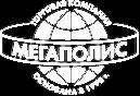Работа в компании МЕГАПОЛИС в Новосибирске