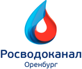 Работа в компании ООО Оренбург Водоканал в Оренбурге