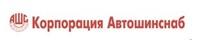 Работа в компании «ТК Корпорация Автошинснаб» в Уфе