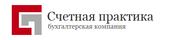 Работа в компании «Счетная практика, ООО» в Уфе