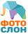 Работа в компании «Фото Слон, фотосалон» в Москве