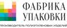 Работа в компании «Фабрика Упаковки» в Новосибирске