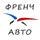 Работа в компании «Френч-Авто» в Москве