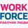 """Работа в компании «ООО """"Вокфорс"""". Workforce - рабочие люди.» в Москве"""
