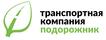 Работа в компании «Транспортное Агентство Подорожник, ООО» в Москве