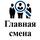 Работа в компании «Главная Смена, ООО» в Москве