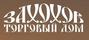 """Работа в компании «Торговый Дом  """"ЗАХОХОВ""""» в Волгограде"""