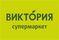"""Работа в компании «Сеть супермаркетов """"Виктория""""» в Советске"""