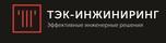 """Работа в компании «ООО """"ТЭК-Инжиниринг""""» в Красноярске"""