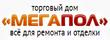 """Работа в компании «ООО """"МЕГАПОЛ""""» в Брянске"""