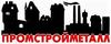 Работа в компании «ООО Промстройметалл» в Санкт-Петербурге
