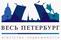 """Работа в компании «Агентство недвижимости """"Весь Петербург""""» в Санкт-Петербурге"""
