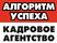"""Работа в компании «Кадровое агентство """"Алгоритм успеха""""» в Питкярантском районе"""