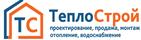 """Работа в компании «ООО """"ТеплоСтрой""""» в Санкт-Петербурге"""