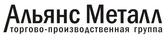 Работа в компании «Альянс Металл» в Омске