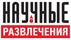Работа в компании «Научные Развлечения, ООО» в Москве