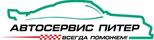 Работа в компании «Автосервис Питер» в Санкт-Петербурге