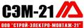 Работа в компании «Строй-Электро-Монтаж-21, ООО» в Ростове-на-Дону