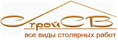 Работа в компании «ООО Строй СВ» в Кировске